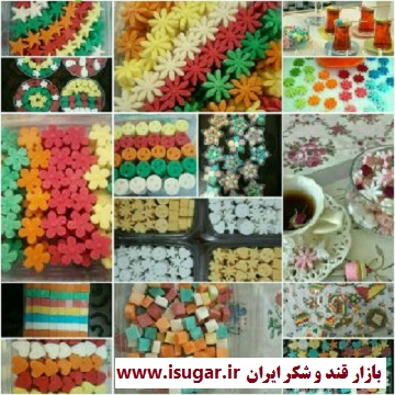 فروش قند تزیینی در اصفهان