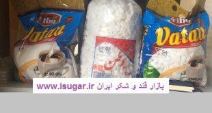 قیمت قند وطن اصفهان
