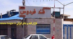 کارخانه قند فردوس مشهد