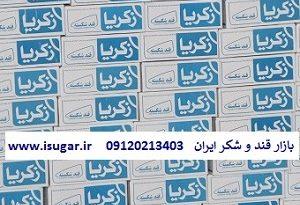 قیمت قند زکریا امروز