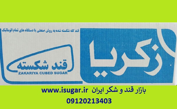 نمایندگی قند زکریا اصفهان