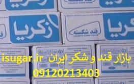 نمایندگی قند زکریا در ایران