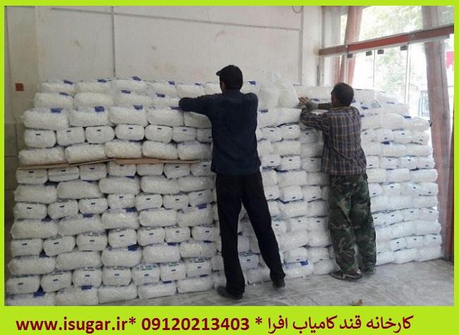 خرید قند افرا اصفهان
