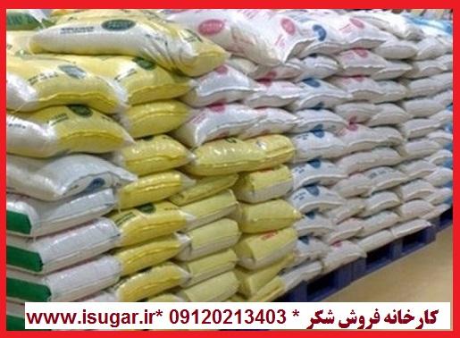 فروش شکر فله و بسته بندی