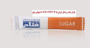 قیمت شکر بسته بندی تک نفره درب کارخانه